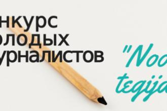 noor tegija plakat vene keeles
