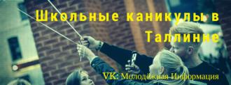 kanikuli v tallinne banner rus