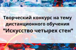 Творческий конкурс на тему дистанционного обучения «Искусство в четырех стенах»