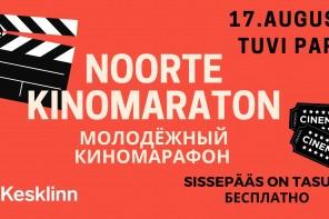 Tasuta Noorte Kinomaraton 17.08 kell 14.00